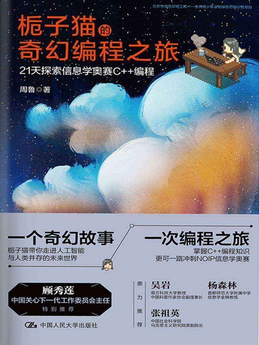 栀子猫的奇幻编程之旅——21天探索信息学奥赛C++编程