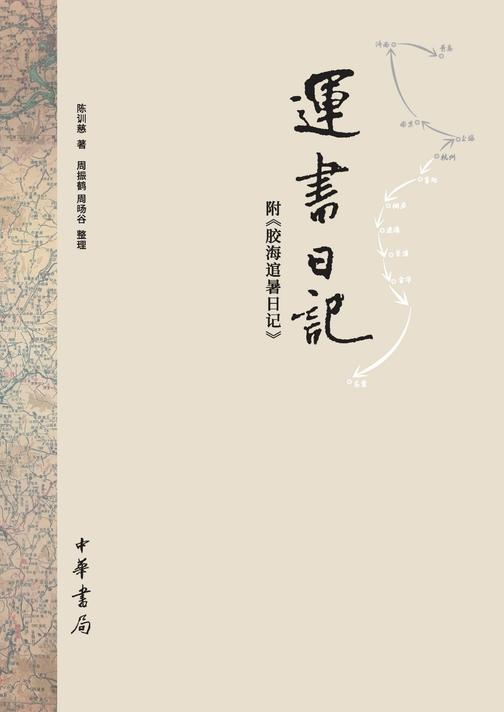 运书日记(附《胶海逭暑日记》)(精)