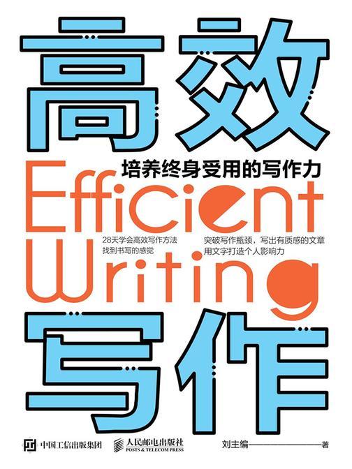 高效写作——培养终身受用的写作力