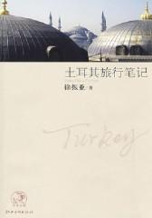土耳其旅行笔记(仅适用PC阅读)