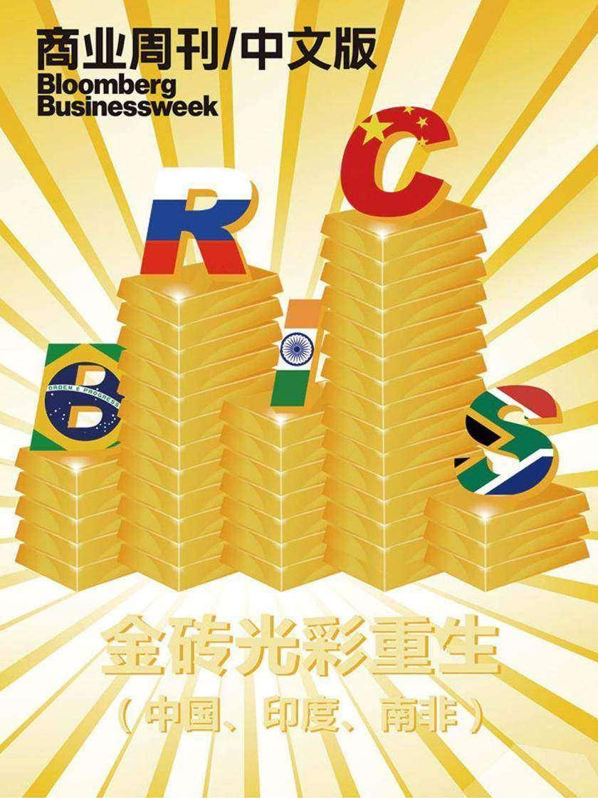 商业周刊_中文版:金砖光彩重生(中国、印度、南非)(电子杂志)
