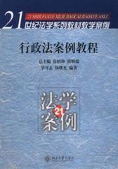 行政法案例教程(仅适用PC阅读)