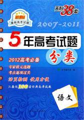 2011新课标  五年高考试题分类专项训练(语文)(仅适用PC阅读)