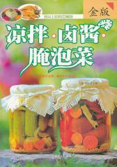 凉拌·卤酱·腌泡菜