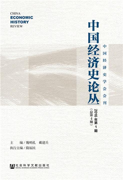 中国经济史论丛(2016年第1期/总第4期)