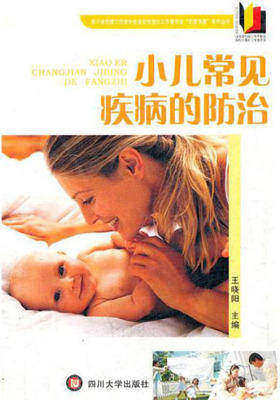 小儿常见疾病的防治