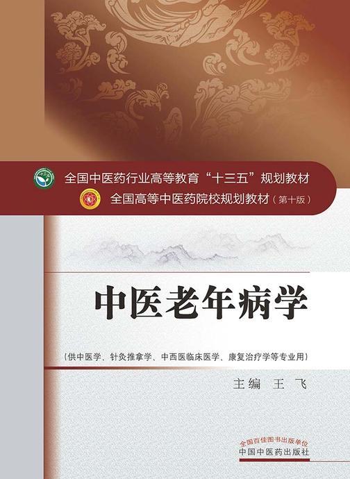 中医老年病学