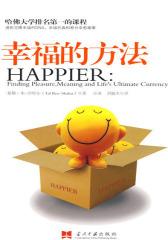 幸福的方法(试读本)