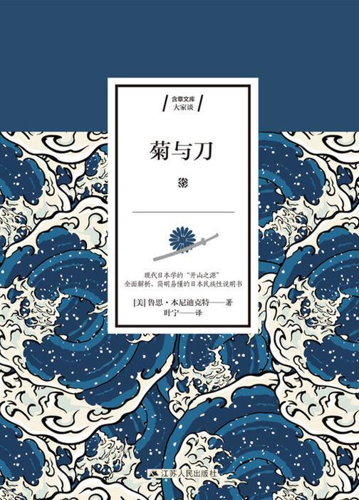 """菊与刀(现代日本学的""""开山之源"""" )"""