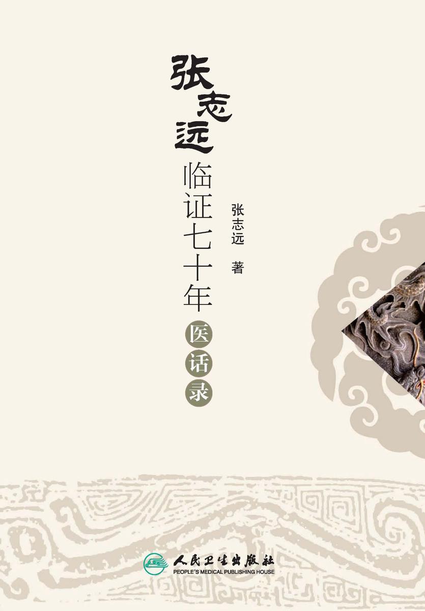 张志远临证七十年医话录