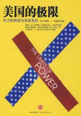 美国的极限:实力的终结与深度危机(试读本)