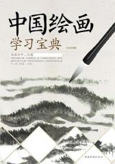中国绘画学习宝典