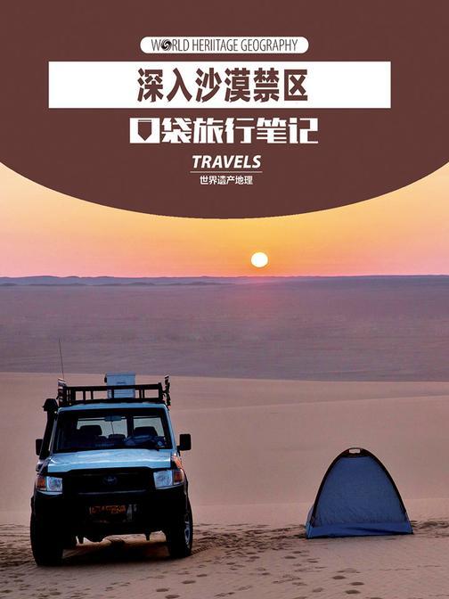 深入沙漠禁地(世界遗产地理·口袋旅行笔记)