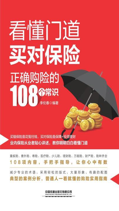 看懂门道,买对保险——正确购险的108个常识