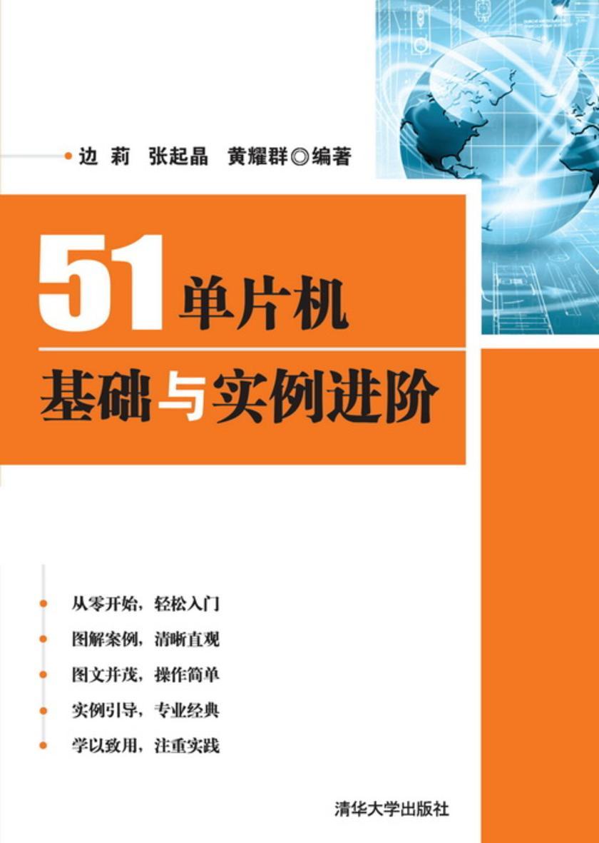51单片机基础与实例进阶(仅适用PC阅读)