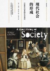 现代社会的形成:1500年以来的社会变迁