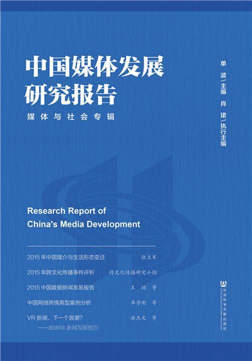 中国媒体发展研究报告:媒体与社会专辑