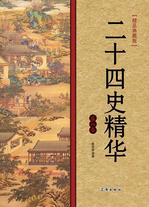 二十四史精华(第八卷)