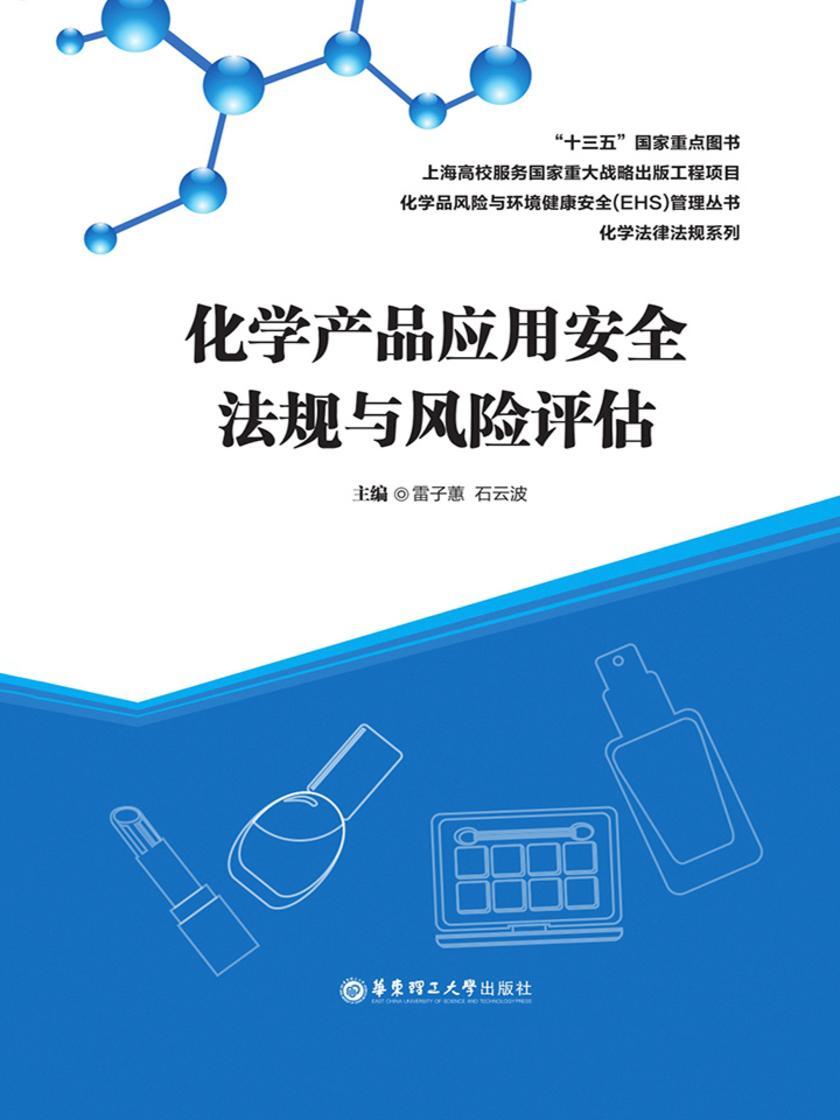 化学产品应用安全法规与风险评估