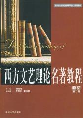西方文艺理论名著教程·下(仅适用PC阅读)