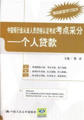 中国银行业从业人员资格认证考试考点采分:个人贷款(仅适用PC阅读)