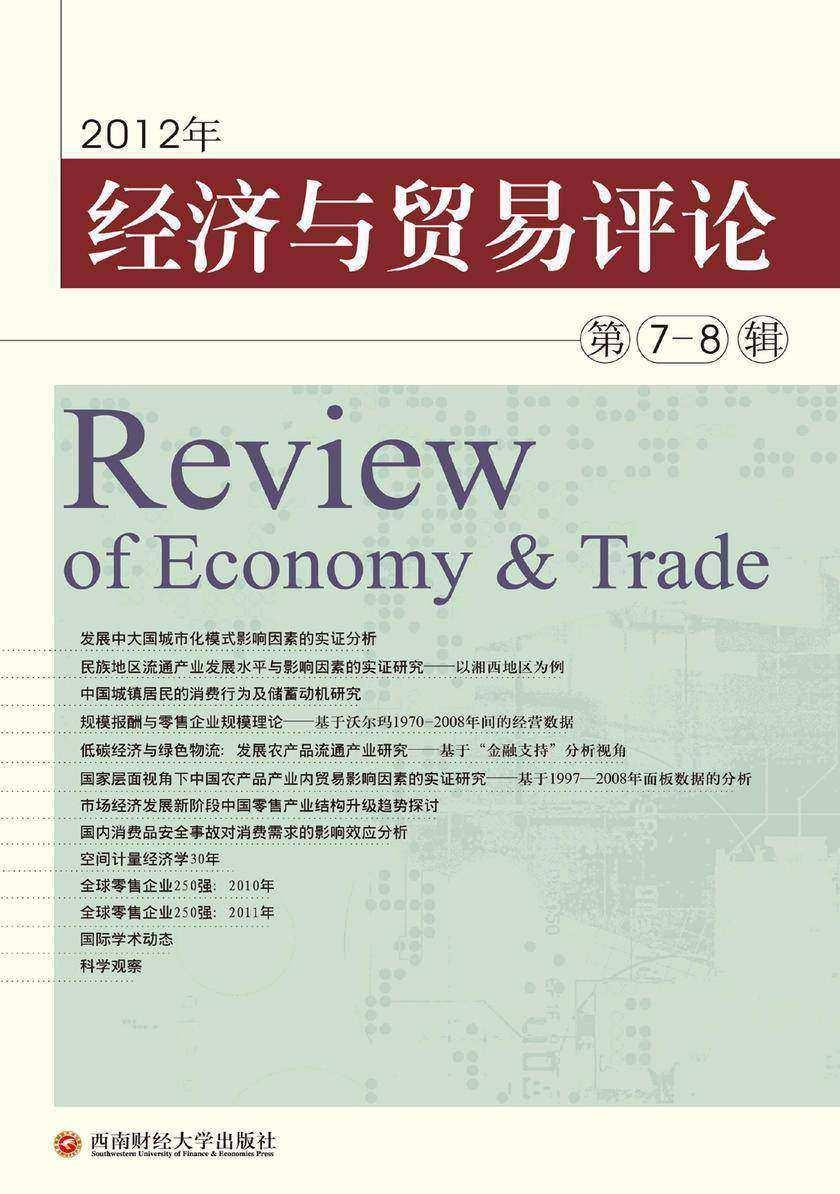 经济与贸易评论(第7-8辑)(仅适用PC阅读)