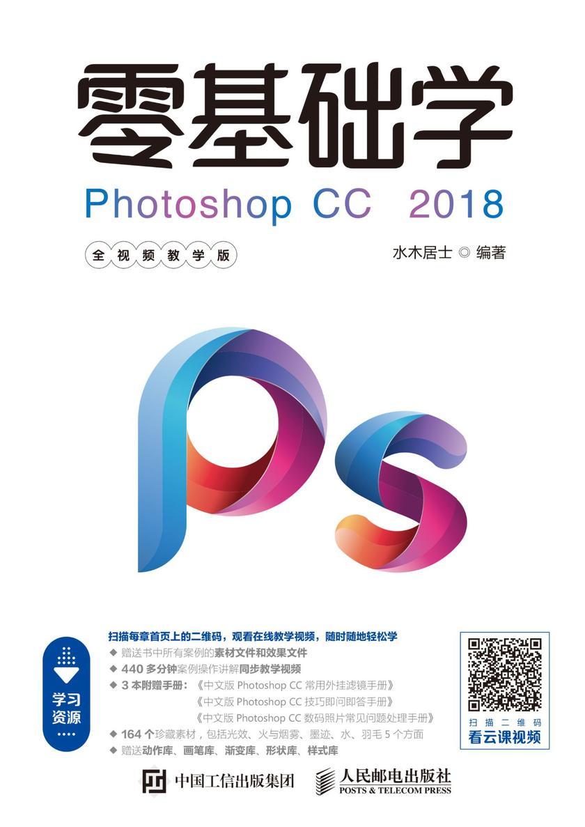 零基础学Photoshop CC 2018(全视频教学版)