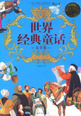 世界经典童话大全集
