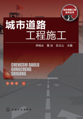 城市道路工程施工