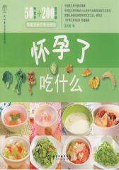 汉竹·亲亲乐读系列怀孕了吃什么(试读本)