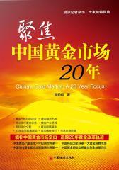 聚焦中国黄金市场20年