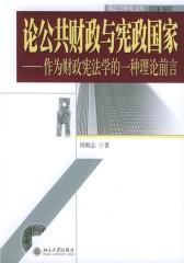 论公共财政与宪政国家:作为财政宪法学的一种理论前言(仅适用PC阅读)
