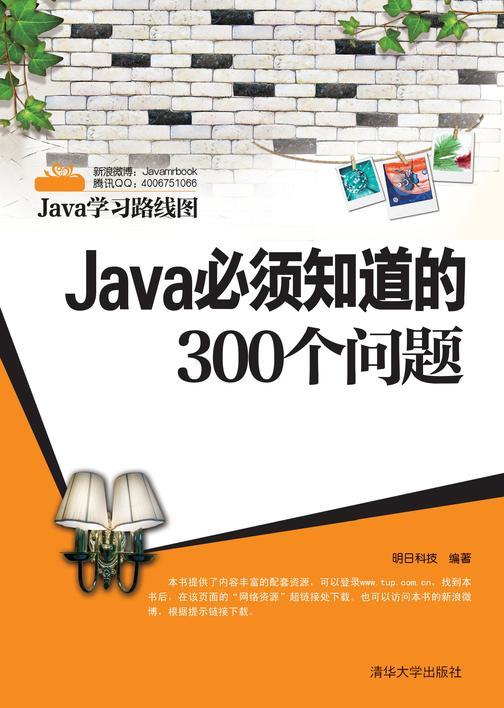 Java必须知道的300个问题