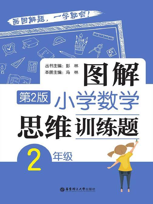 图解小学数学思维训练题(2年级)第2版