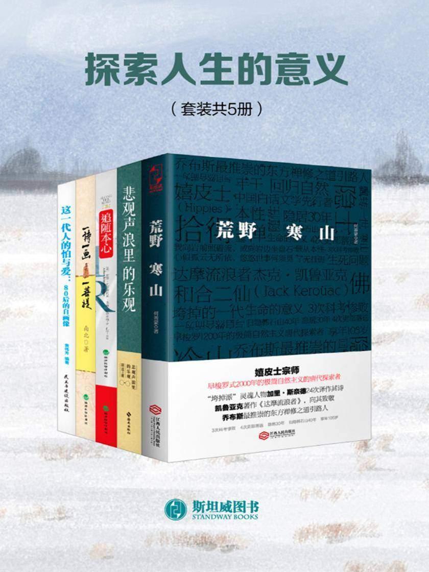探索人生的意义(套装共5册)