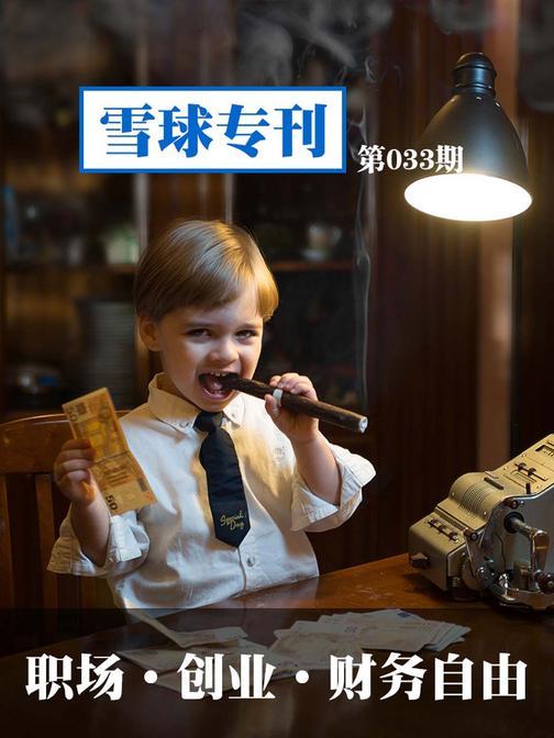 雪球专刊033——职场·创业·财务自由(电子杂志)