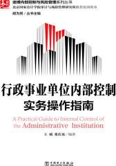 行政事业单位内部控制实务操作指南
