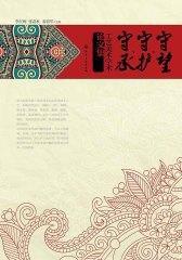 守望、守护、守承工艺美术学术论文集