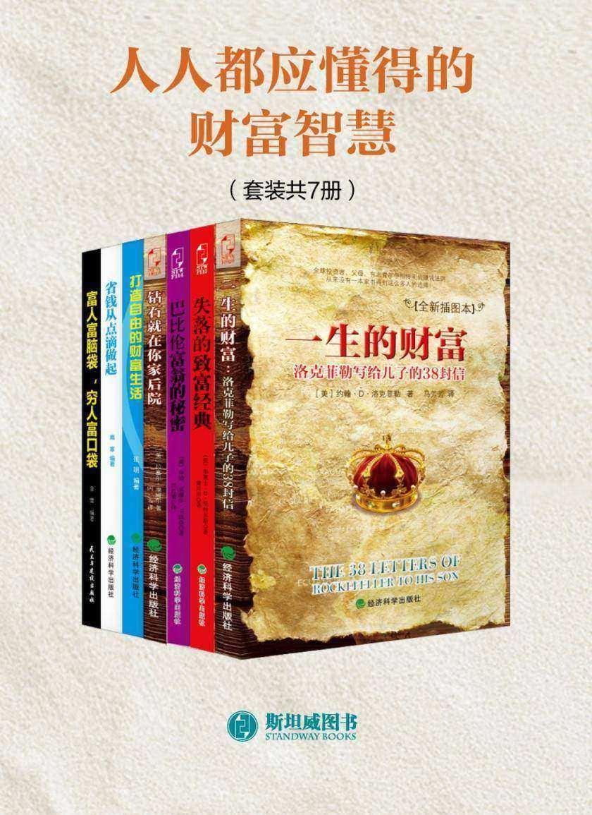 人人都应懂得的财富智慧(套装共7册)