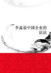 李肃说中国企业的活法