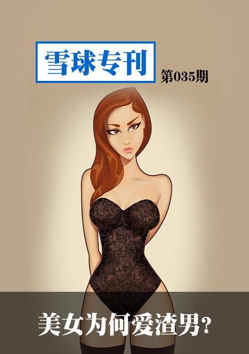 雪球专刊035——美女为何爱渣男?(电子杂志)