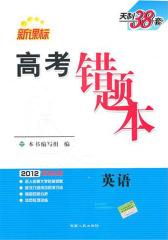 高考错题本——新课标高考错题本(英语)(仅适用PC阅读)