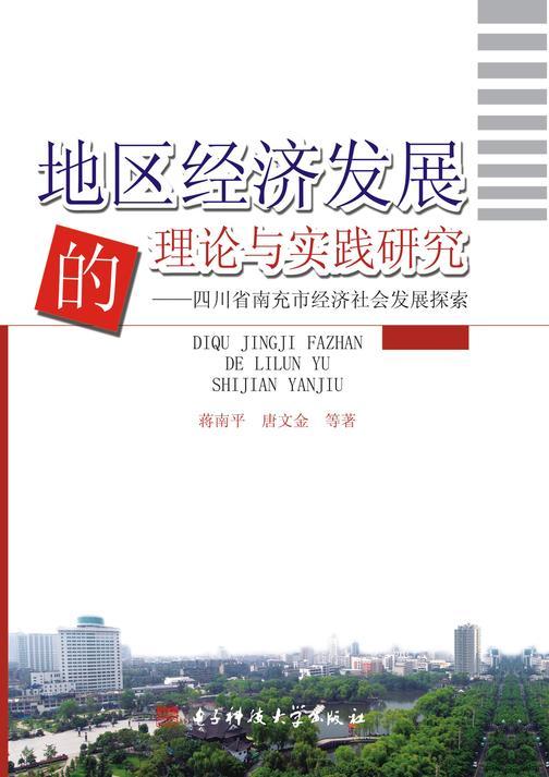 地区经济发展的理论与实践研究:四川省南充市经济社会发展探索