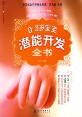 汉竹·亲亲乐读系列--0~3岁宝宝潜能开发全书(试读本)