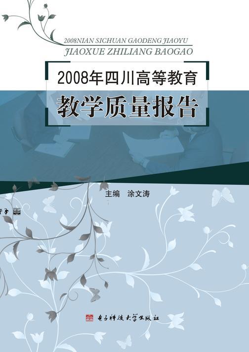 2008年四川高等教育教学质量报告