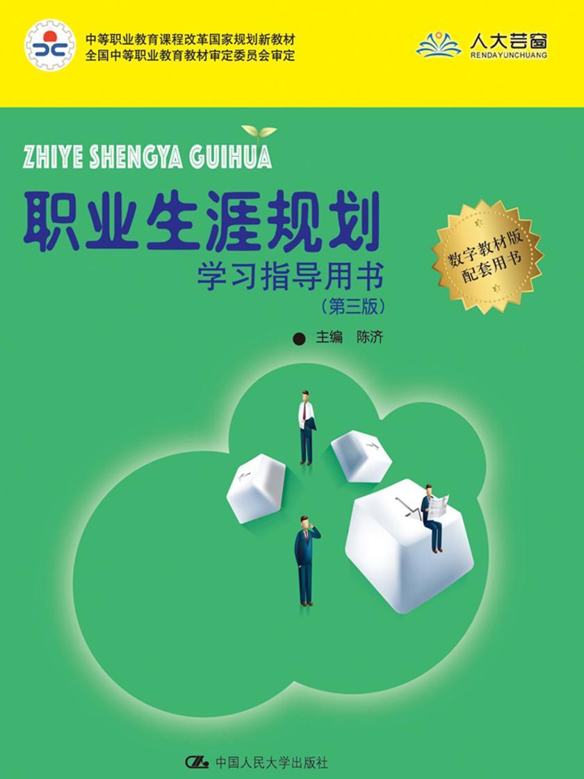 职业生涯规划学习指导用书(第三版)(中等职业教育课程改革国家规划新教材)