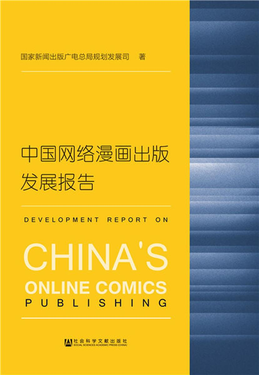 中国网络漫画出版发展报告