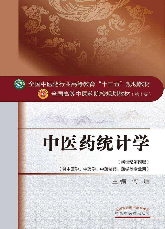 中医药统计学