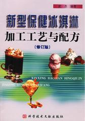 新型保健冰淇淋加工工艺与配方(修订版)(仅适用PC阅读)