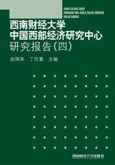 西南财经大学中国西部经济研究中心研究报告(四)